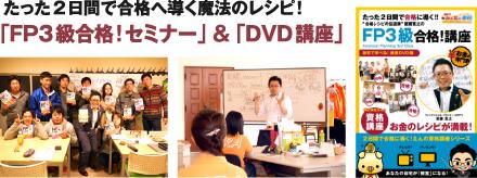 たった2日間で合格へ導く魔法のレシピ!「FP3級合格!セミナー」&「DVD講座」